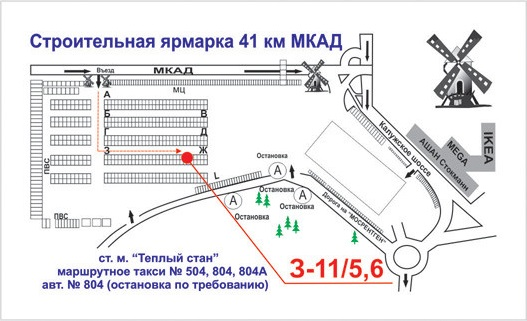 Схема проезда на строительный рынок мельница 41 км мкад